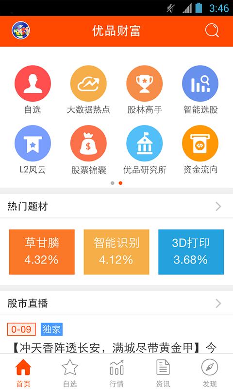 优品财富app v4.3.2 安卓版界面图1