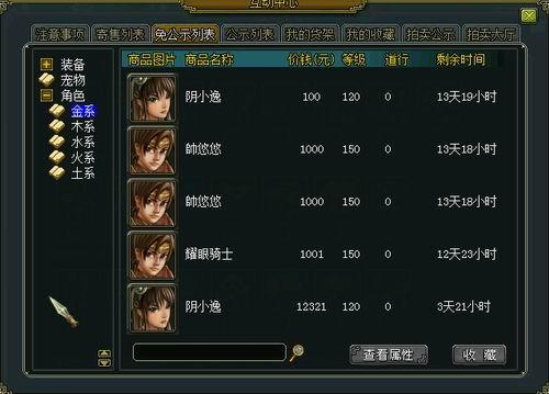 奇黄网_奇宝斋交易平台官方 v2.0.0 最新pc版