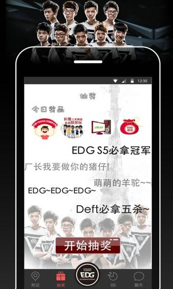 EDG俱乐部官网 v3.0.0  安卓版界面图2