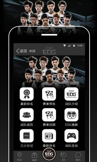EDG俱乐部官网 v3.0.0  安卓版界面图3