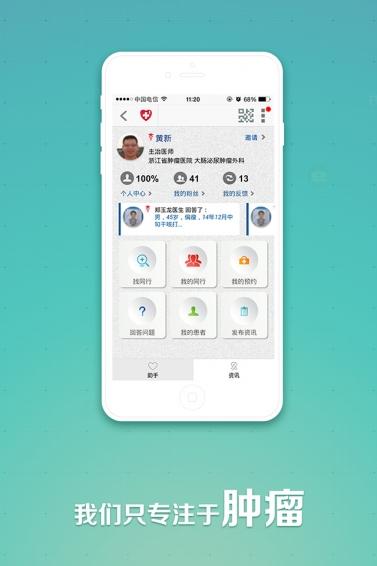易加医 v3.1.0 安卓版界面图3