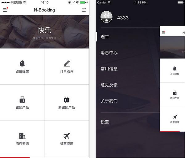 途牛N-Booking app V3.6.0 iphone版界面图2