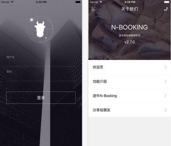 途牛N-Booking app V3.6.0 iphone版界面图1