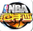 NBA范特西 v1.5 电脑版