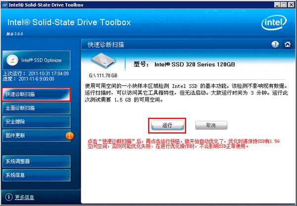 intel固态硬盘第3张预览图