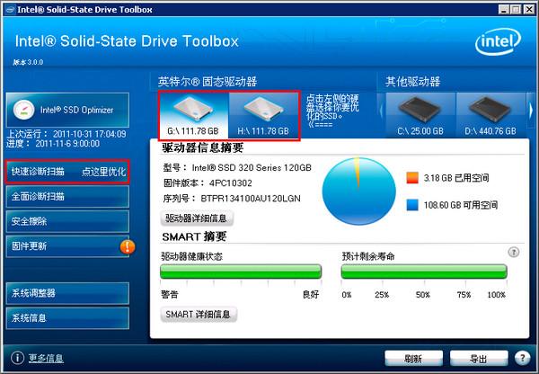 intel固态硬盘第2张预览图