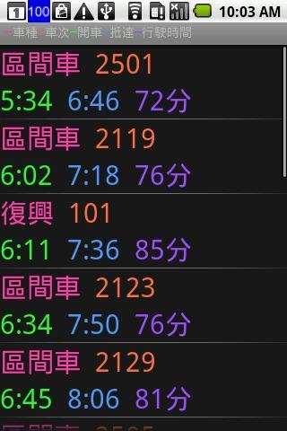 台湾高铁时刻表 v6.03.04  安卓版界面图1