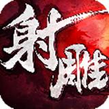 射雕英雄传3D v1.4.0 安卓版