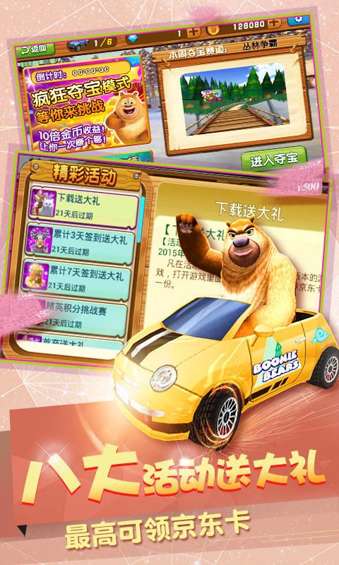 熊出没之3D赛车界面图1