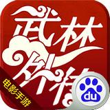武林外传电影手游百度版 v0.9.6 安卓版