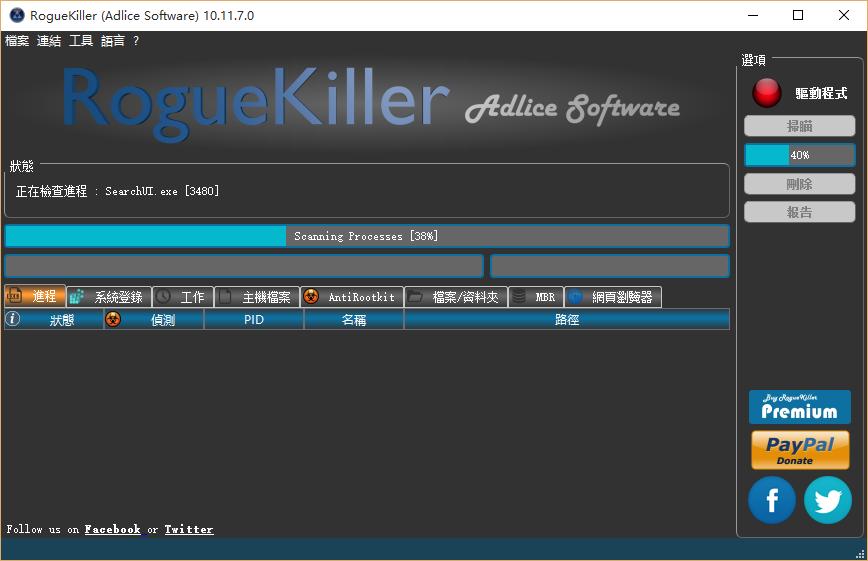 RogueKiller中文版界面图1