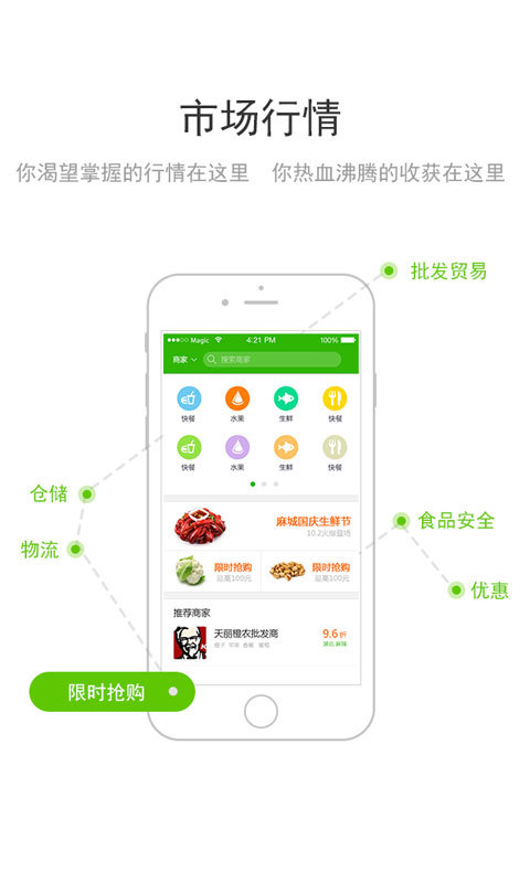 农商宝 v1.1.7 安卓版界面图1