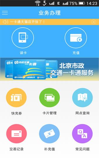北京一卡通app预览图