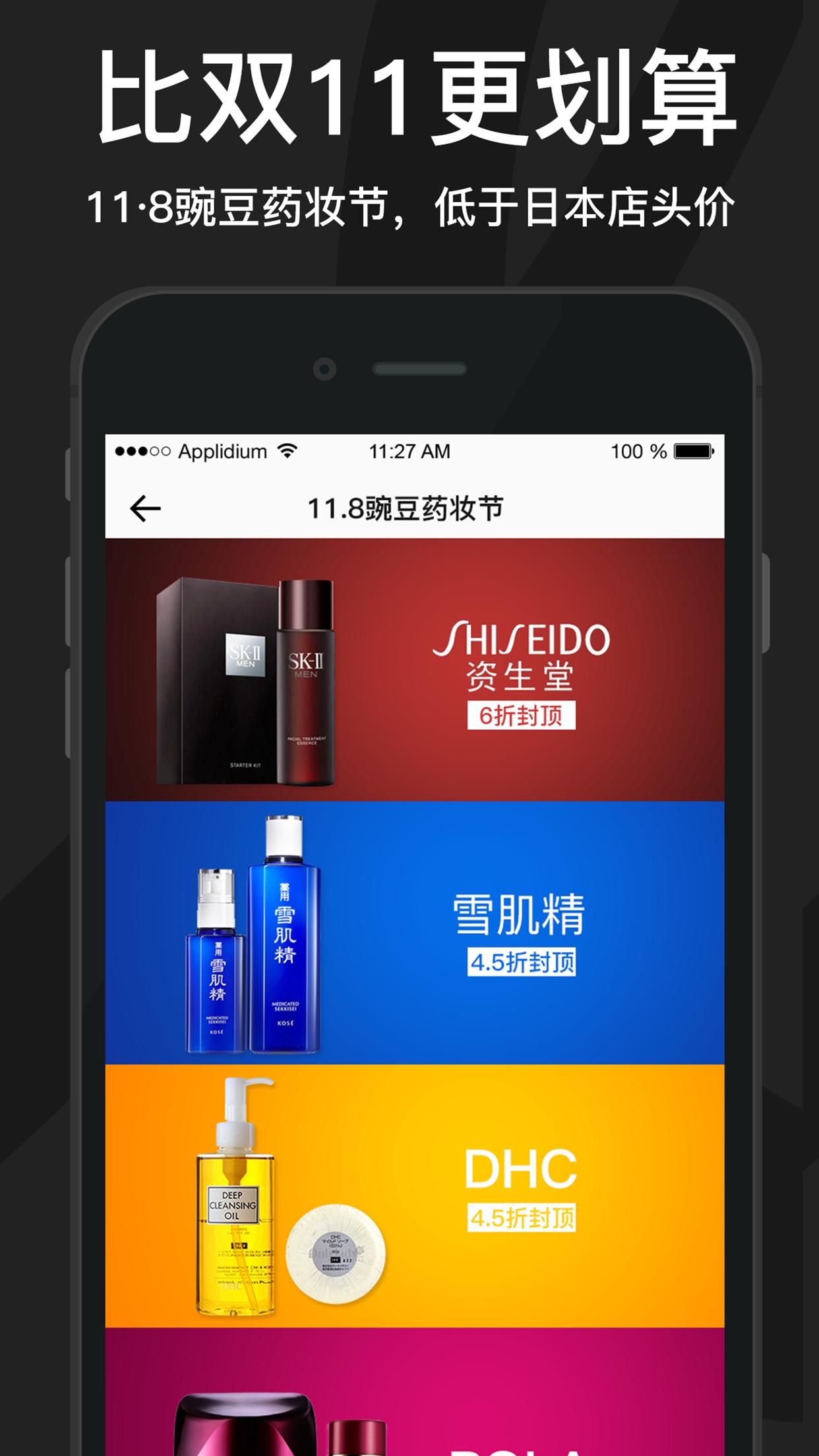 豌豆公主app预览图