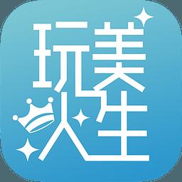 玩美人生 v2.3.20 安卓版