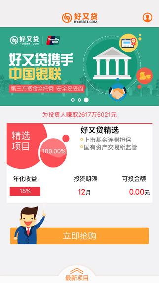 好又贷app V2.0.0 iPhone版界面图3