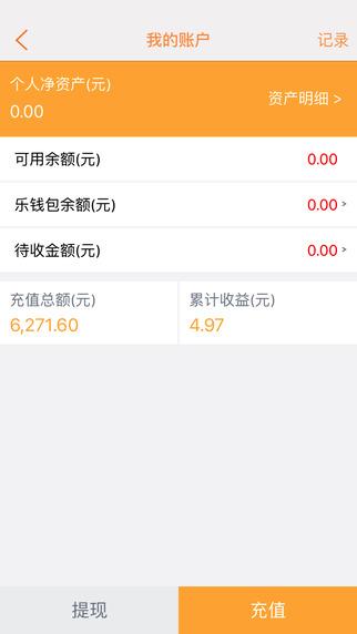 好又贷app V2.0.0 iPhone版