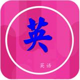 我要学英语 v16.8  安卓版