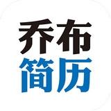 乔布简历 v1.8.0.160819 安卓版