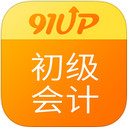 91UP初级会计 v6.7.5  iPhone版