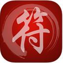 画符手机版 V1.12  iPhone版