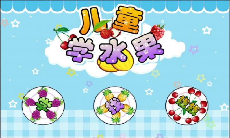 儿童宝宝学水果 v1.0.350 安卓版界面图1