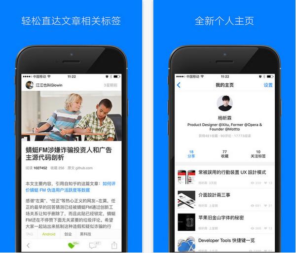 掘金app v3.6.1 iPhone版界面图1