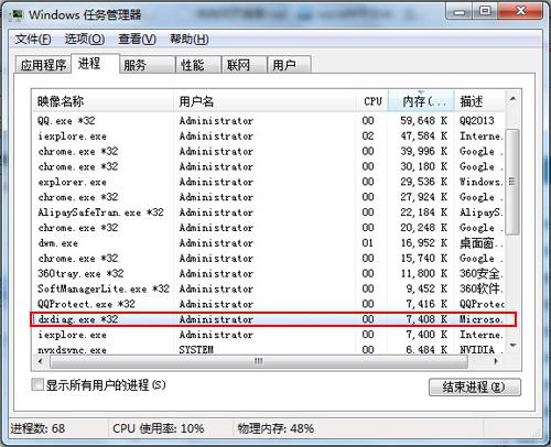 检查正在运行的文件,输入设备,以及视频驱动程序版本.