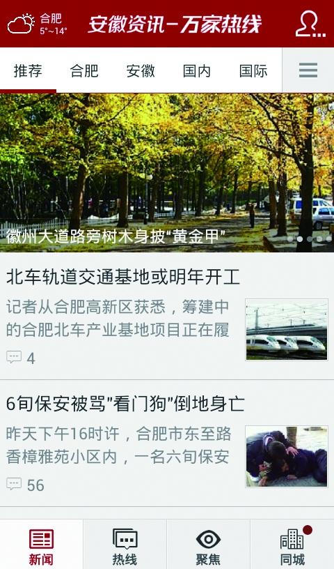 安徽资讯 v3.6.0 安卓版界面图1