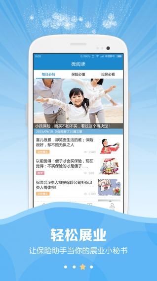 保险助手app预览图