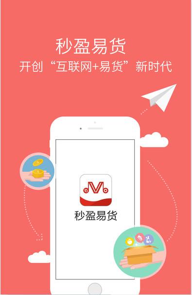 秒盈易货app v2.0.0 iphone版界面图1