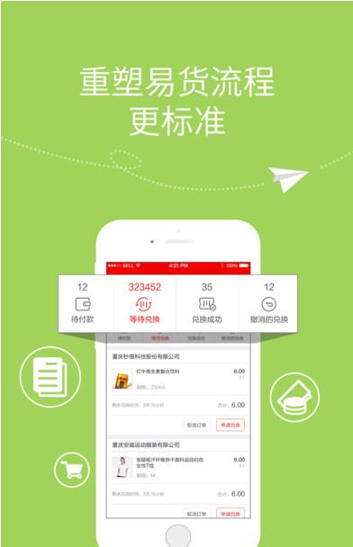 秒盈易货app v2.0.0 iphone版界面图3