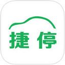 捷停车app V2.2 iPhone版