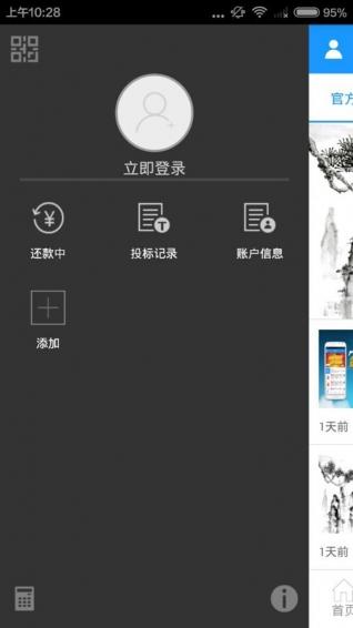 金瑞龙 v2.1.2 安卓版界面图1