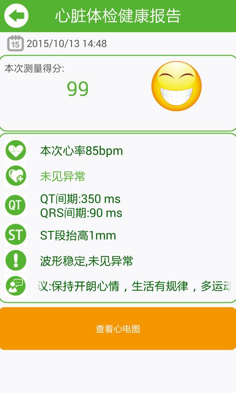 心卫士 v4.1.1 安卓版界面图3