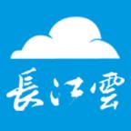 长江云 v1.7.8 安卓版