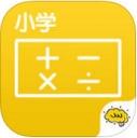 小学数学伴侣 V9.7.19.53 官方