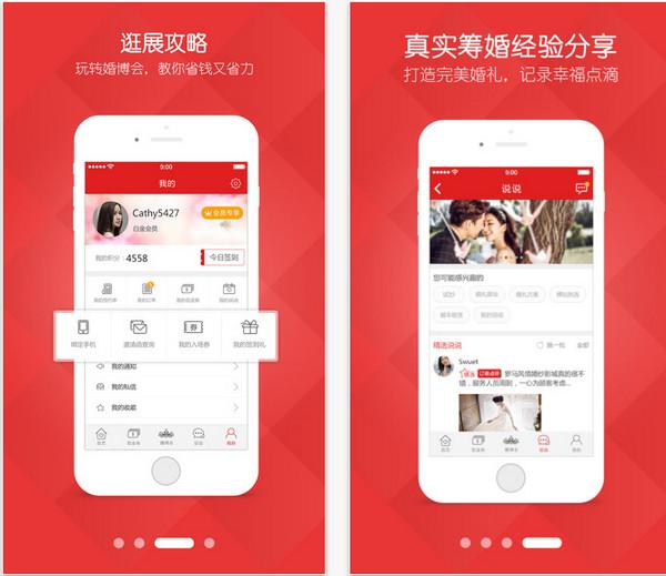 中国婚博会app V5.2.0 iPhone版界面图1