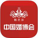 中国婚博会app V5.2.0 iPhone版