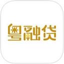 粤融贷app V1.5.3 iPhone版
