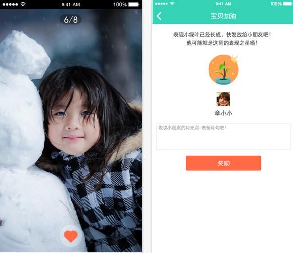 宝贝佳园丁app V6.0.1  iphone版界面图1