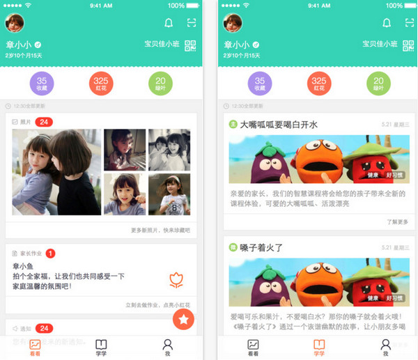 宝贝佳园丁app V6.0.1  iphone版界面图2