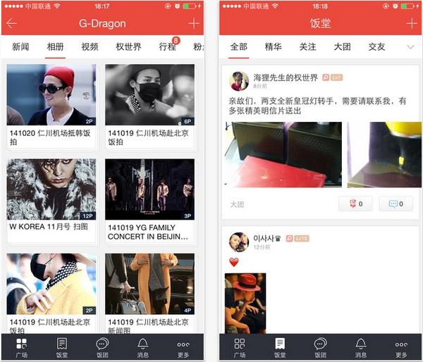 饭团权志龙app v6.1.6 iphone版界面图1