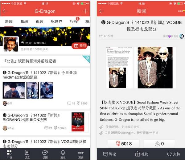 饭团权志龙app v6.1.6 iphone版界面图2
