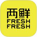 两鲜网app V3.1.2 iPhone版