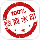 微商水印相机版  v2.2.1 iPhone/iPad版