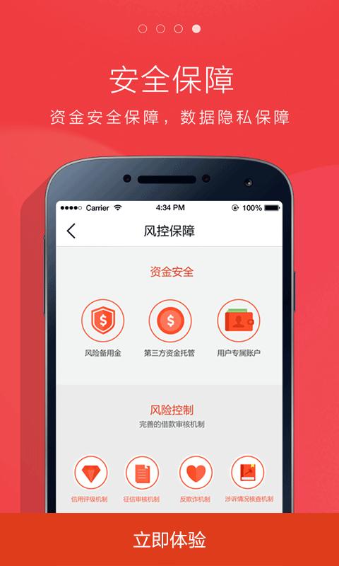 冠e通app预览图