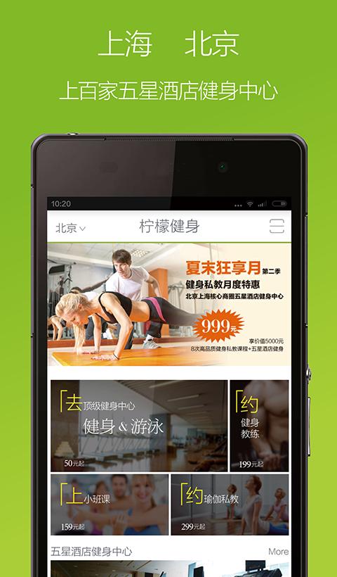 柠檬健身 v3.1.2 安卓版界面图3