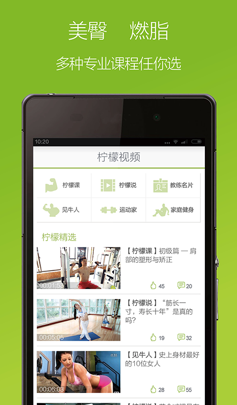 柠檬健身 v3.1.2 安卓版界面图4