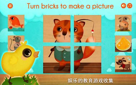 儿童砖块拼图下载 儿童砖块拼图 V2.0 Mac版下载 学前教育